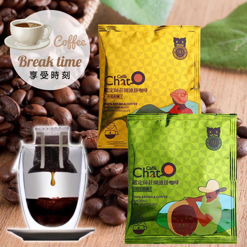 咖啡讲鑑定师滤挂式咖啡,限时4.1折,请把握机会抢购!