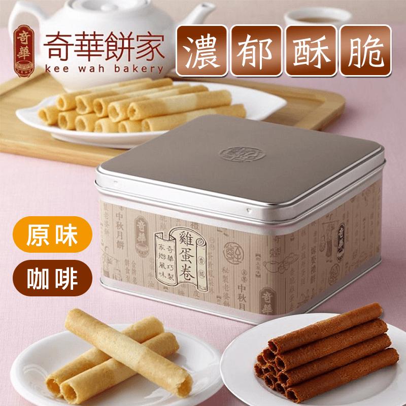 奇華香脆家鄉雞蛋捲禮盒,限時6.6折,請把握機會搶購!