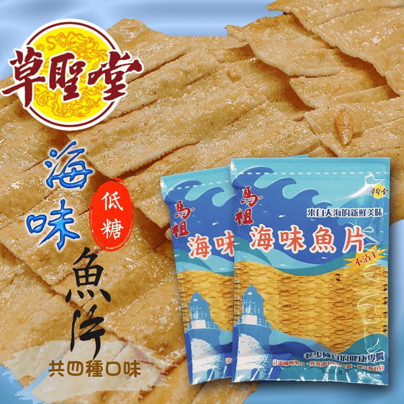 草聖堂馬祖海味魚片零嘴,本檔全網購最低價!