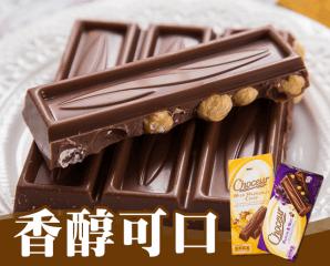 德國choceur巧克力磚,限時5.6折,今日結帳再享加碼折扣