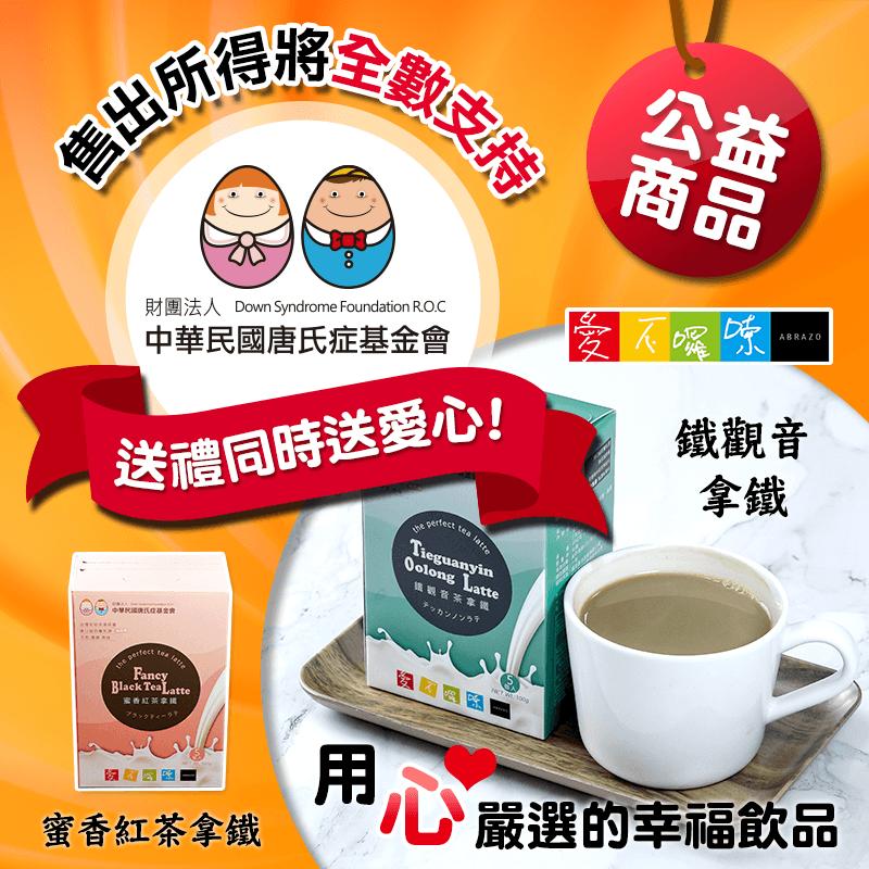 愛不囉嗦幸福茶拿鐵系列,限時7.5折,請把握機會搶購!