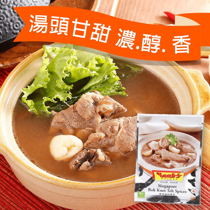 新加坡中藥肉骨茶包,限時6.2折,請把握機會搶購!