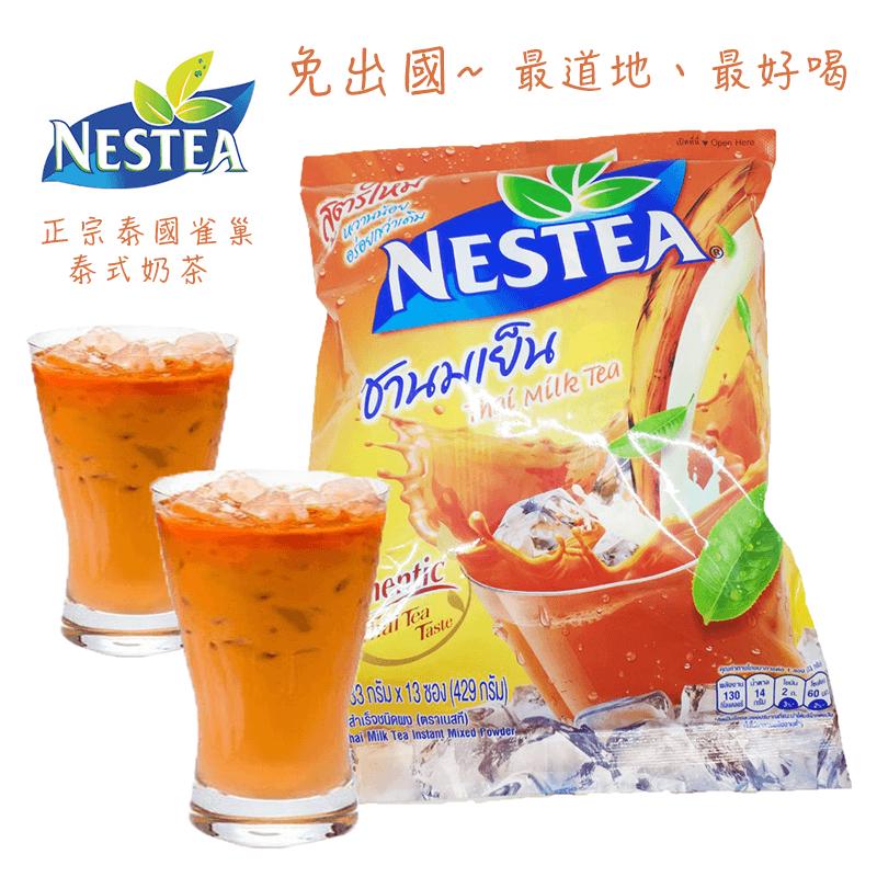 正宗泰國雀巢泰式奶茶,本檔全網購最低價,快點我看優惠!