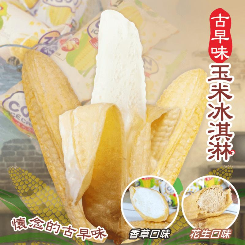 台灣古早味玉米冰淇淋,今日結帳再打85折!