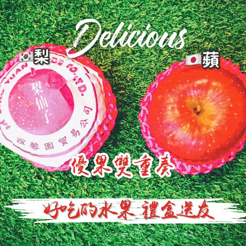 日本富士蘋果新高梨禮盒,限時4.4折,請把握機會搶購!