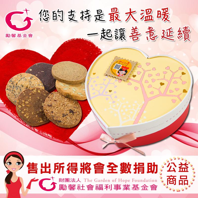 情意心型禮盒手工餅乾,限時9.6折,請把握機會搶購!