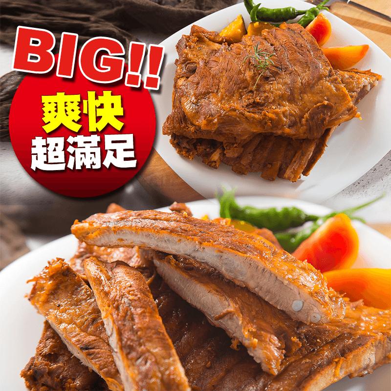 BBQ美式醬烤巨大豬肋排,本檔全網購最低價!