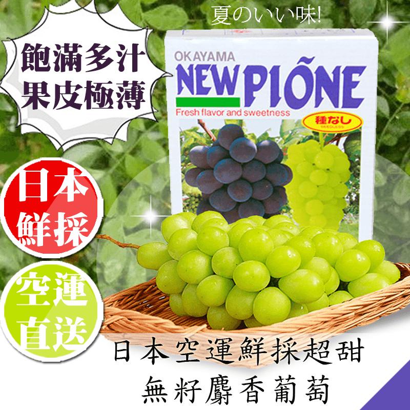 超甜無籽麝香葡萄禮盒,限時5.2折,請把握機會搶購!