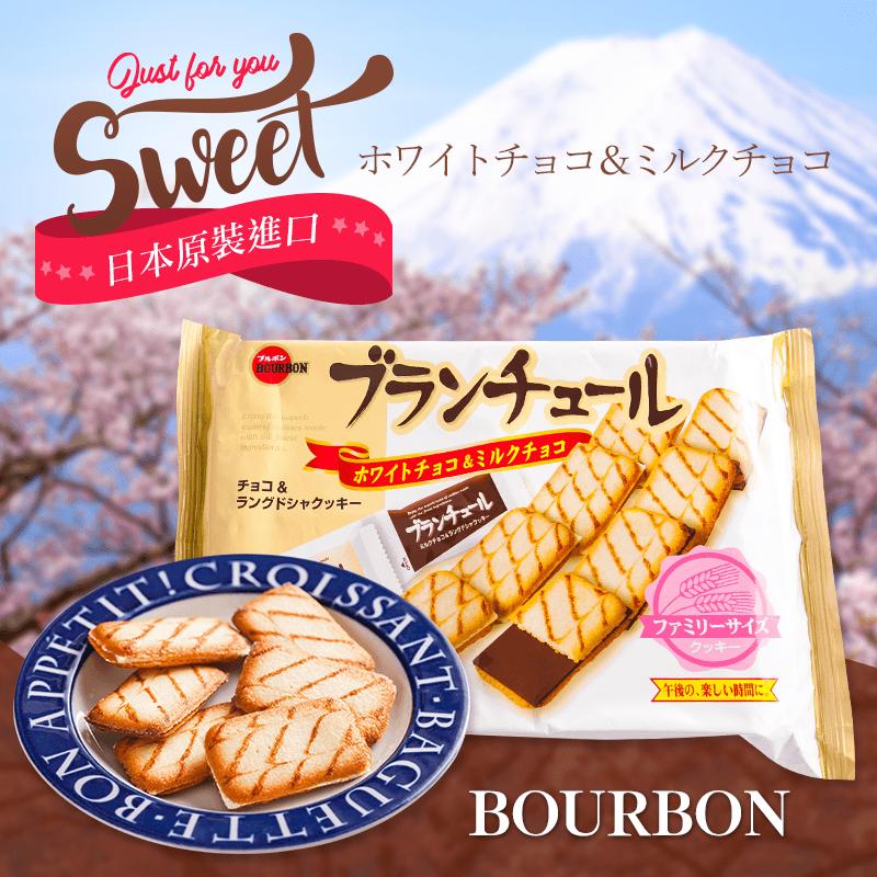 北日本雙色巧克力餅乾,本檔全網購最低價!