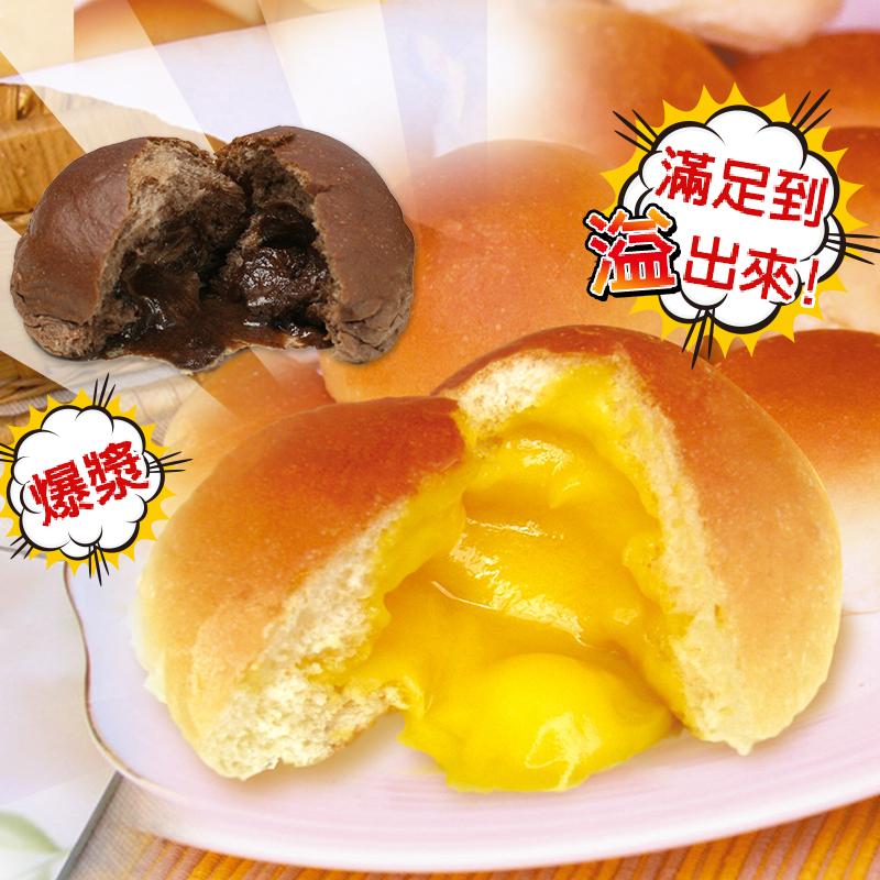 奧瑪烘焙爆漿奶油餐包,限時4.7折,請把握機會搶購!