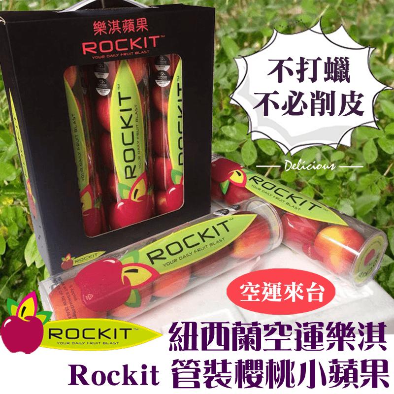 紐西蘭空運樂淇Rockit 管裝櫻桃小蘋果,限時5.4折,請把握機會搶購!