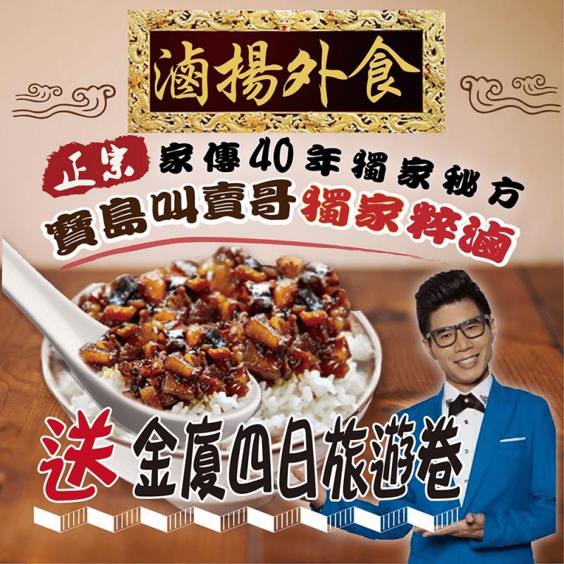 【滷揚外食】粹滷調理包,限時破盤再打82折!