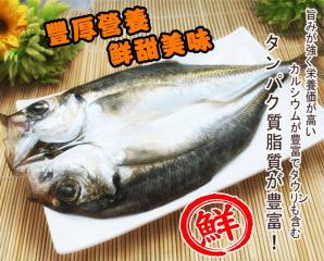 台灣黃金竹筴魚,限時破盤再打82折!
