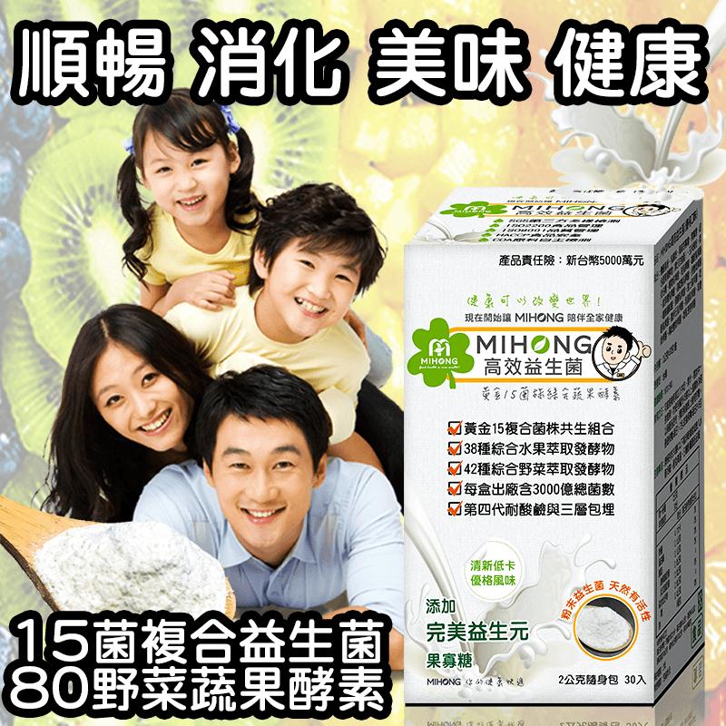 MIHONG高效益生菌-低卡優格,本檔全網購最低價!