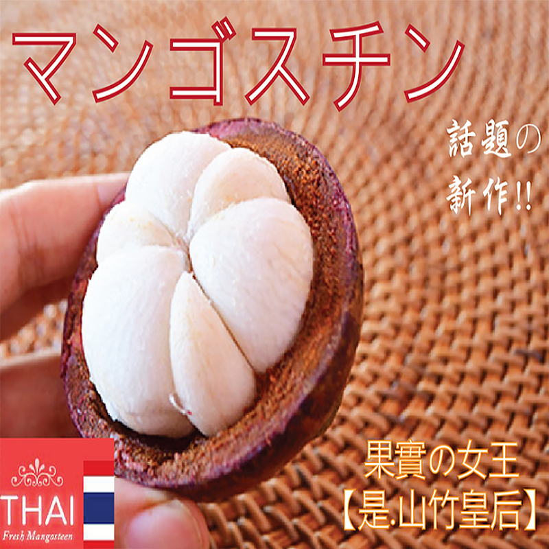 泰國去殼鮮凍山竹果肉,今日結帳再打85折!