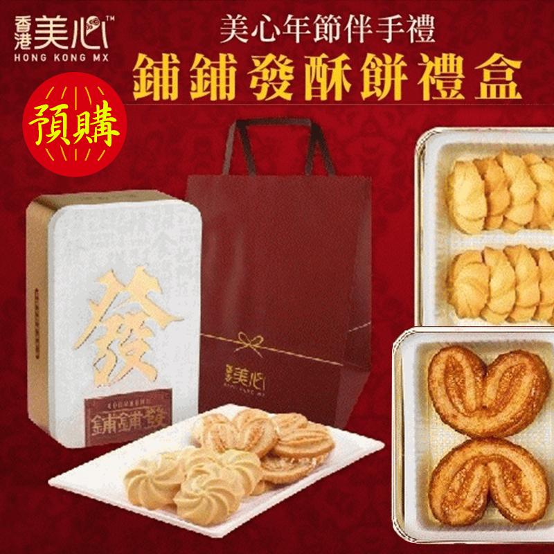 香港美心新年節伴手禮盒,今日結帳再打85折!