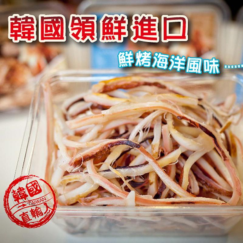 韓國釜山鮮烤美味魷魚,限時破盤再打82折!