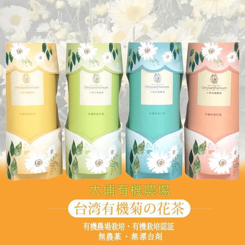 大埔農場有機乾燥杭菊茶,本檔全網購最低價!