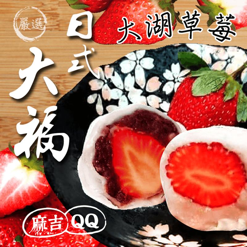 超大飽滿手工QQ草莓大福,今日結帳再打85折
