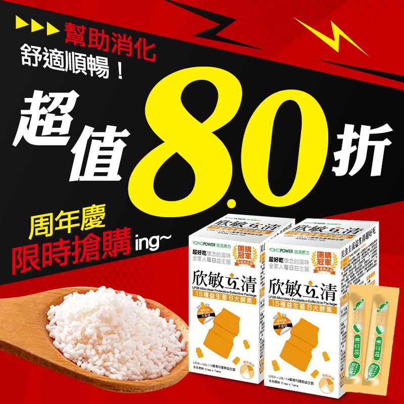 欣敏立清益生菌原味多多,本檔全網購最低價!