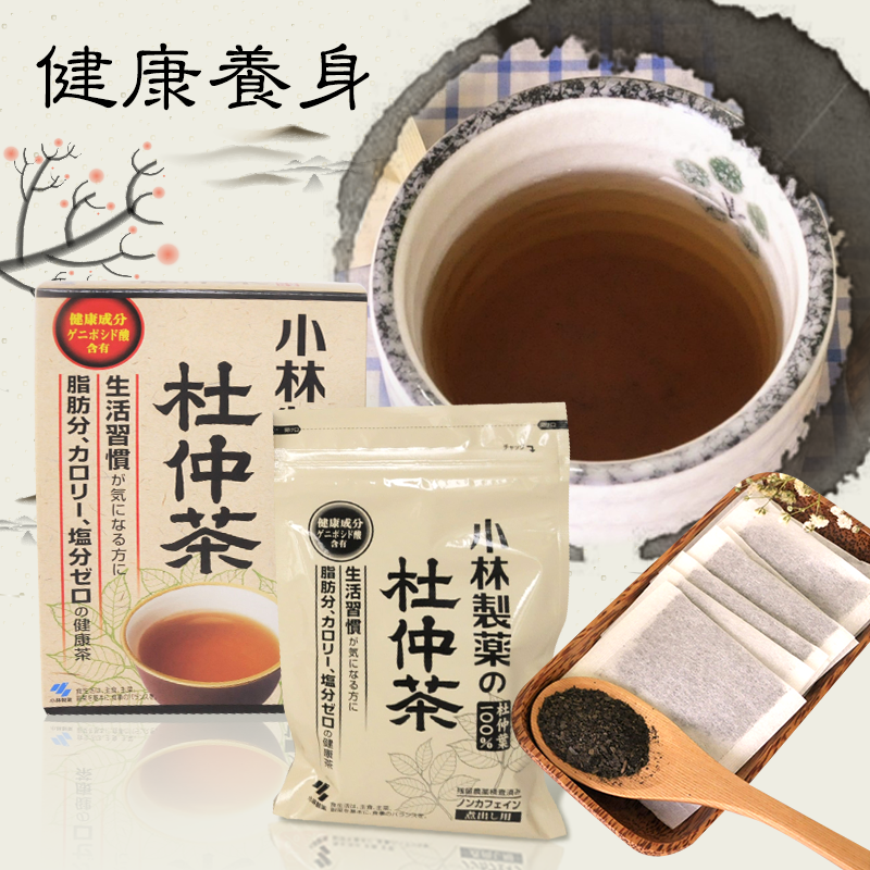 日本金賞小林製藥杜仲茶,限時破盤再打8折!