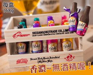 馬來西亞濃醇酒瓶巧克力,限時3.4折,今日結帳再享加碼折扣