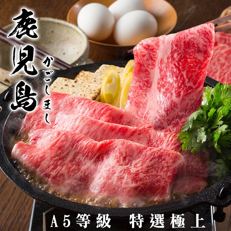 日本A5和牛雪花火鍋肉片,限時破盤再打82折!