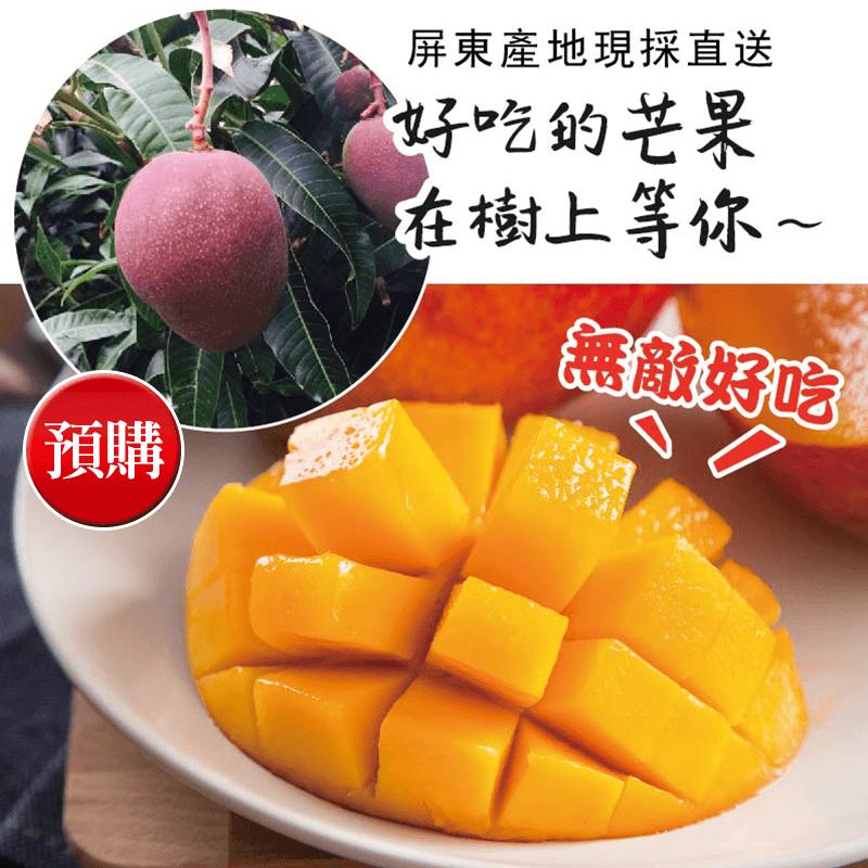 外銷特甜5A枋山愛文芒果,限時3.2折,請把握機會搶購!