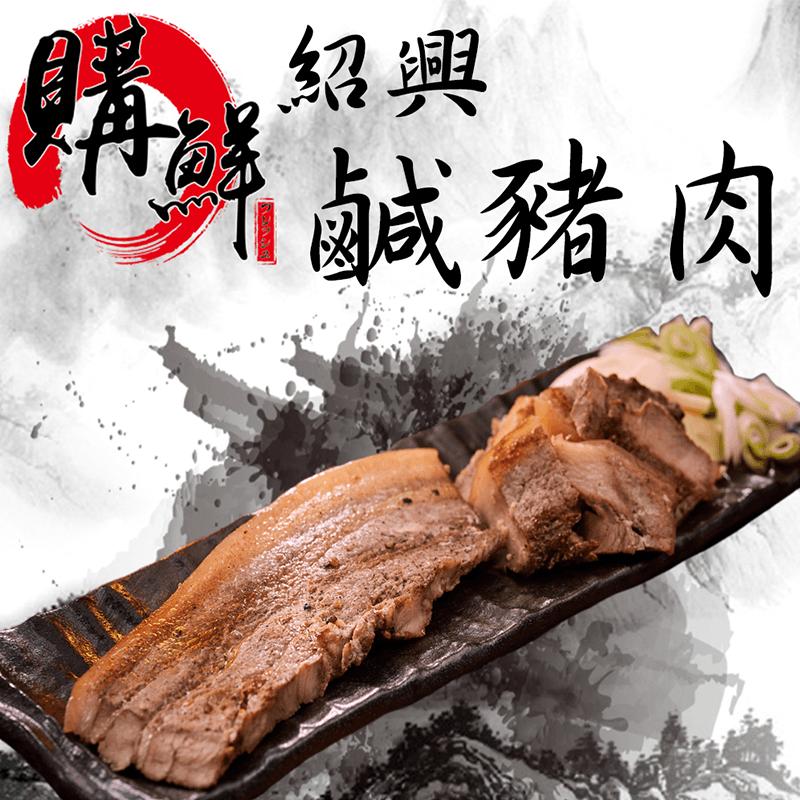 埔里手做整條紹興鹹豬肉,限時3.1折,請把握機會搶購!