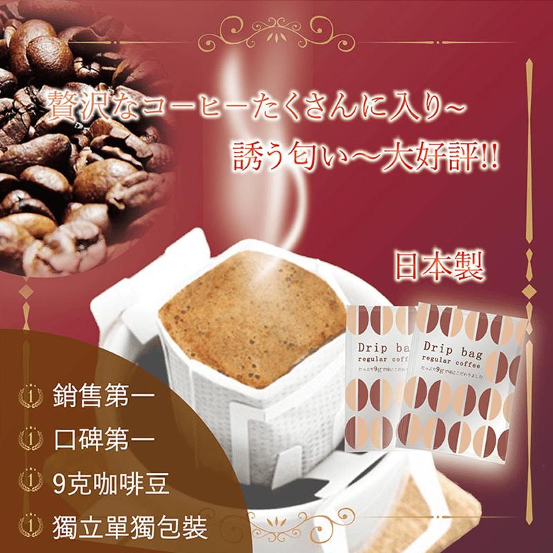 日本熱銷濾掛式咖啡,今日結帳再打85折!
