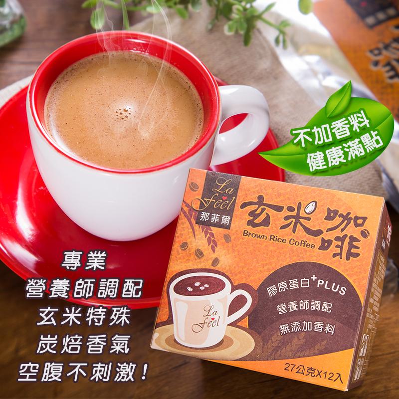 精選特殊炭焙玄米咖啡,今日結帳再打85折!