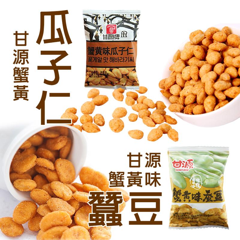甘源牌蟹黃味蠶豆隨手包,限時3.7折,請把握機會搶購!