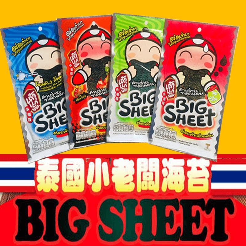 泰國小老闆Bigsheet海苔,本檔全網購最低價!