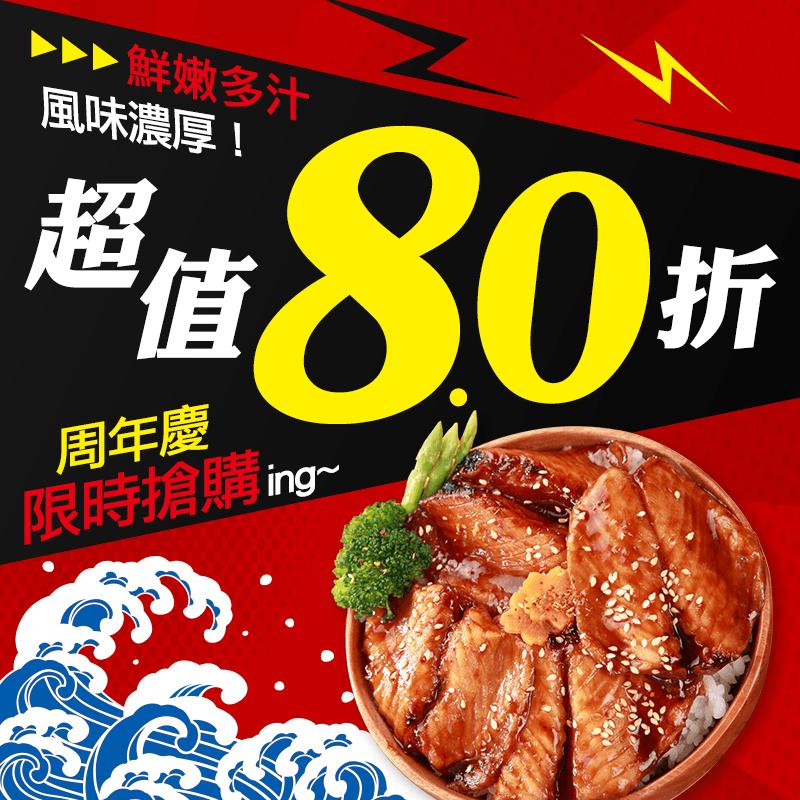 超便宜蒲燒鯛魚腹排,本檔全網購最低價!