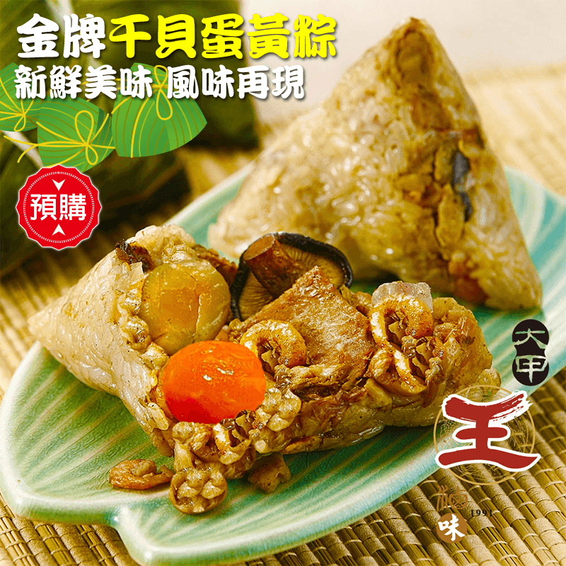 大甲王記金牌干貝蛋黃粽,限時7.3折,請把握機會搶購!