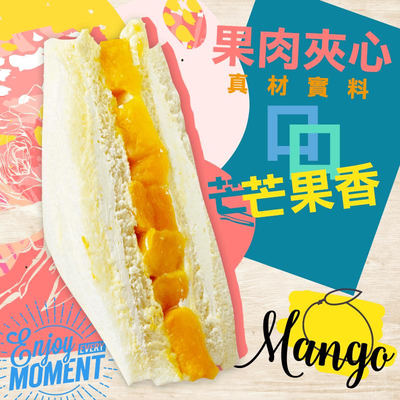 美食村酸甜恋乳芒果三明治,今日结帐再打85折!