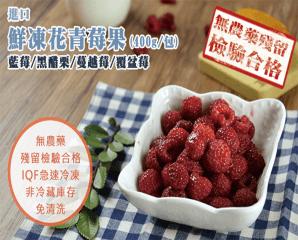 進口冷凍鮮甜花青莓果,今日結帳再打85折