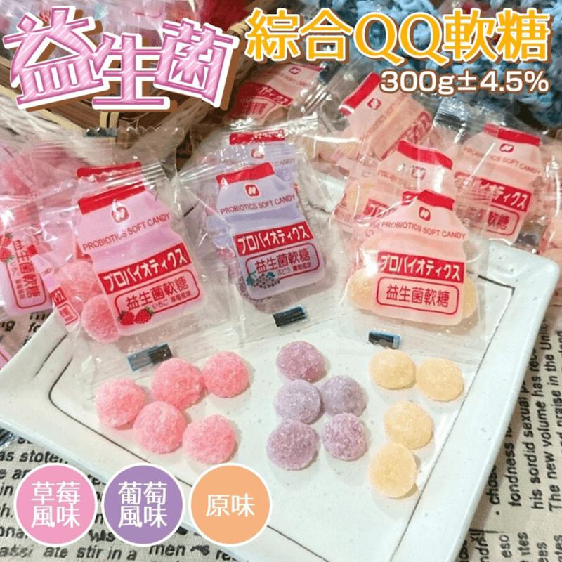 大小朋友益生菌綜合QQ軟糖,今日結帳再打85折!