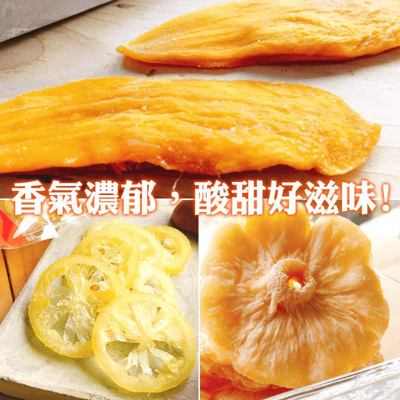 黃粒紅頂級水果乾系列,本檔全網購最低價!