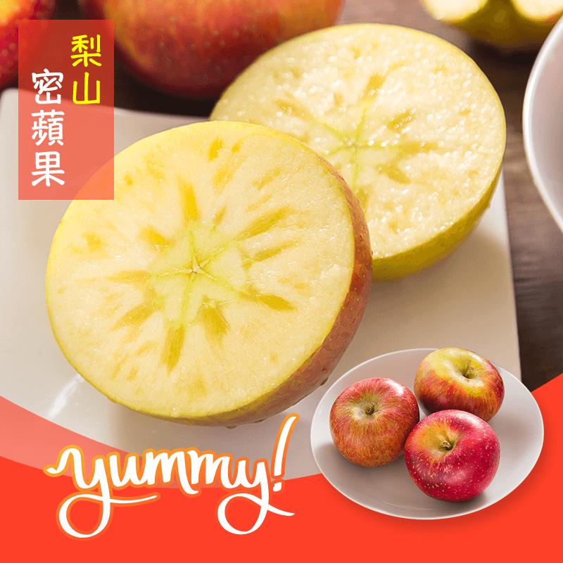 梨山甜釀多汁蜜蘋果禮盒,限時5.6折,請把握機會搶購!