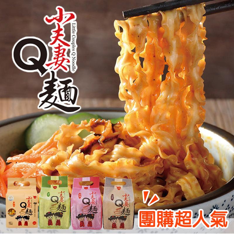 團購美食小夫妻乾拌Q麵,限時7.5折,請把握機會搶購!