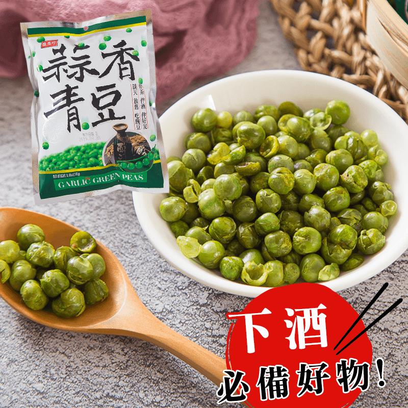 【盛香珍】蒜香青豆,本檔全網購最低價!