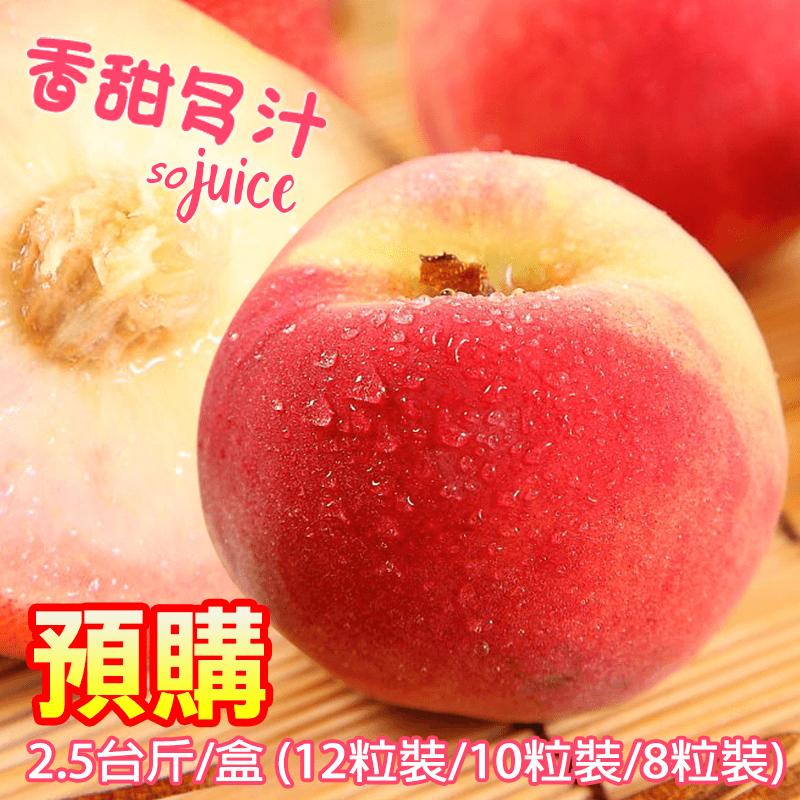 桃園復興拉拉山水蜜桃,限時5.3折,請把握機會搶購!