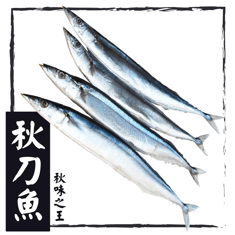銷日級嚴選新鮮秋刀魚,今日結帳再打85折!
