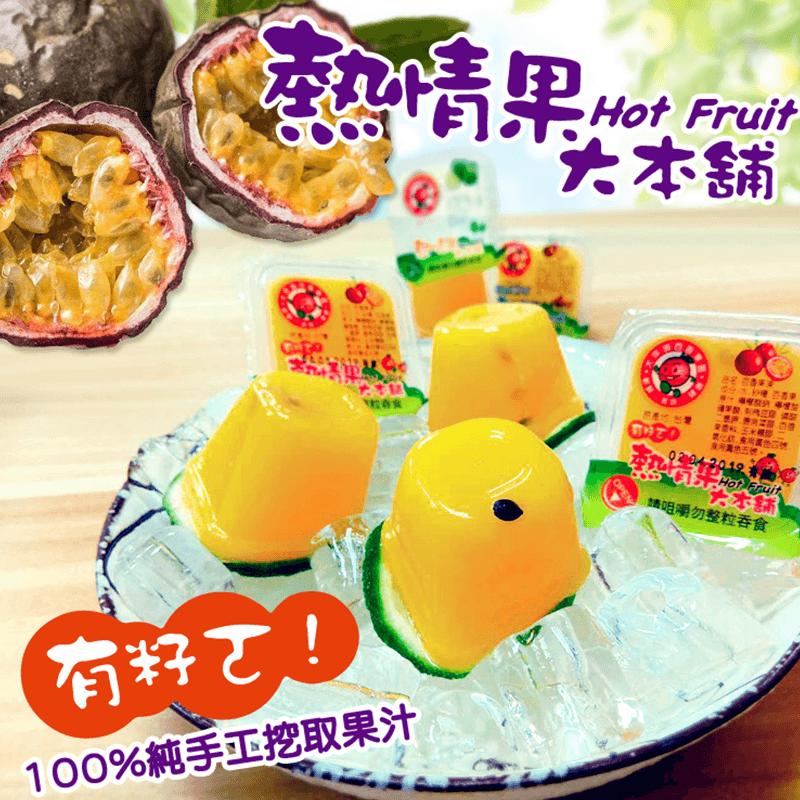 正港夏季埔里百香果果凍,本檔全網購最低價!