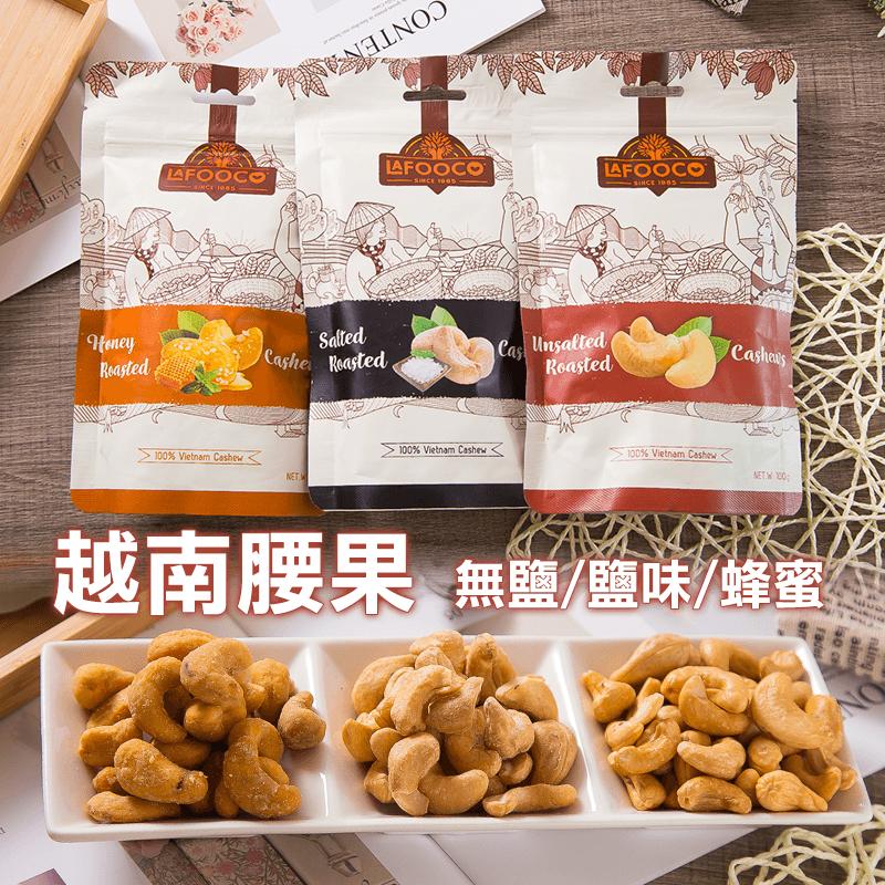 東南亞美食越南腰果,本檔全網購最低價!