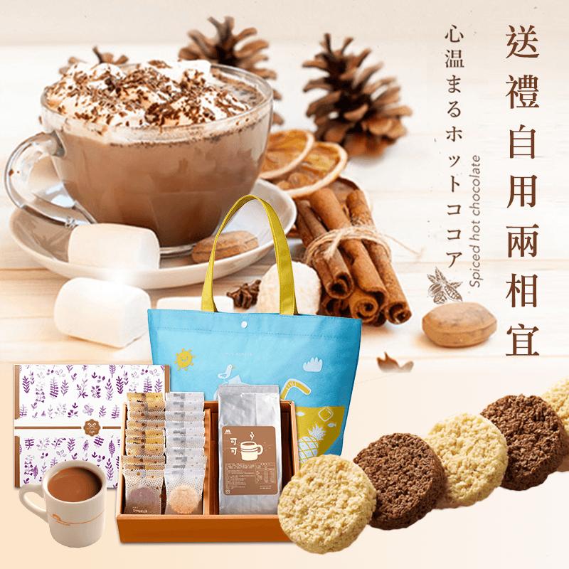 摩斯可可巧克力米酥禮盒,限時8.0折,請把握機會搶購!