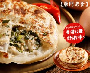 【唐門老爹】香酥Q拉餅,限時6.0折,今日結帳再享加碼折扣