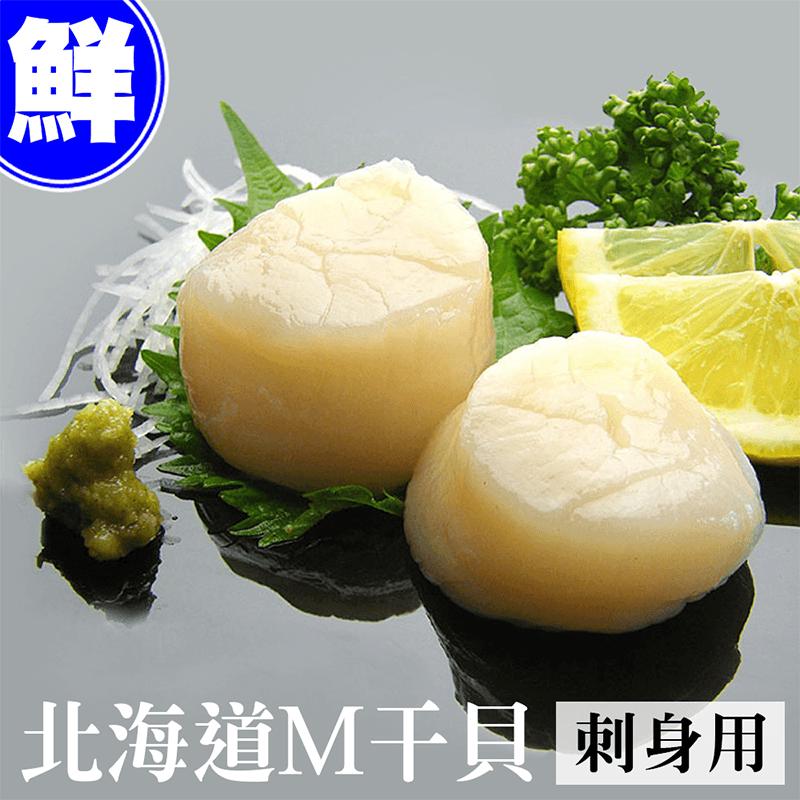 北海道大尺寸生食級干貝,限時破盤再打82折!