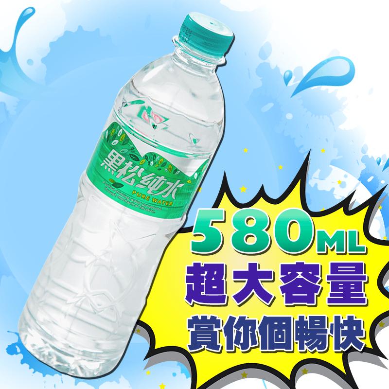 優質純淨黑松純水580ml,限時3.9折,請把握機會搶購!